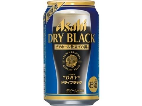 「アサヒスーパードライ ドライブラック」がクオリティUP!
