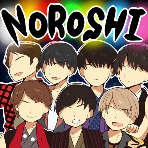 関ジャニ∞ の新曲「NOROSHI」が気になる!