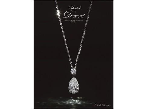 特別価格の大粒ダイヤ!大人の女性のためのジュエリー