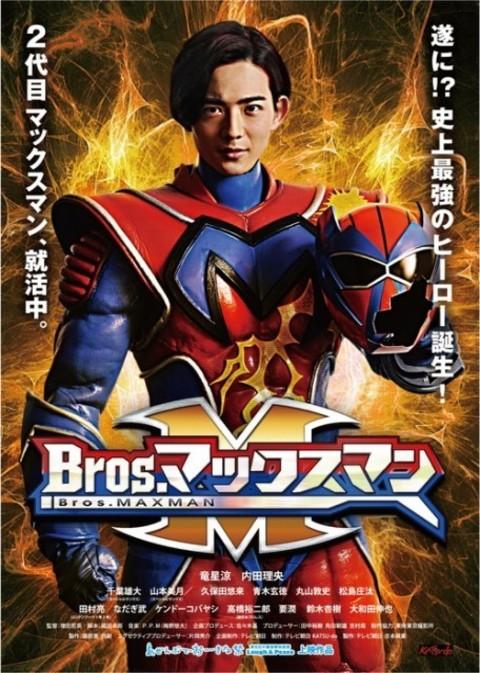 Bros.マックスマン_poster