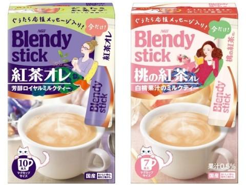 【プレスリリース】AGF紅茶 リリース用素材