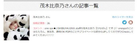 茂木比奈乃  109ニュース シブヤ編集部 - Google Chrome 20170130 223329.bmp
