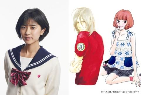 黒島結菜&ジャニーズWEST・小瀧望がW主演 いくえみ綾『プリンシパル』実写映画化