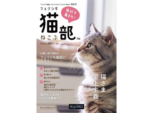 猫の日はフェリシモ猫部ムック本・第2弾で猫まみれ気分