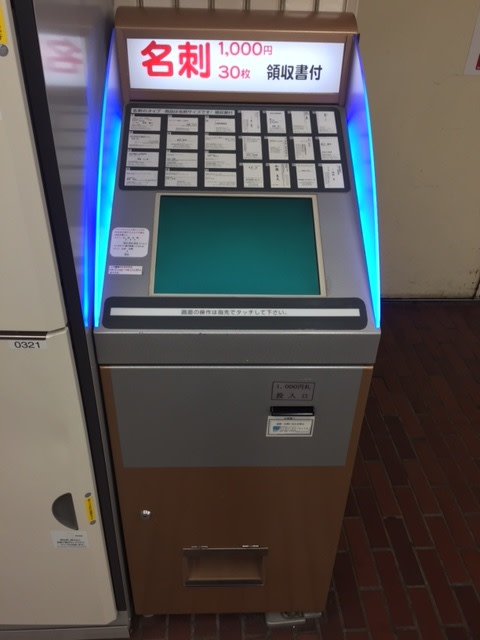 コスプレイヤーさん必見! 謎の名刺自販機とは!?