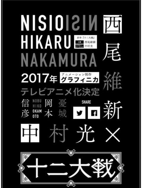 西尾維新と中村光がタッグを組んだ小説『十二大戦』がTVアニメ化決定