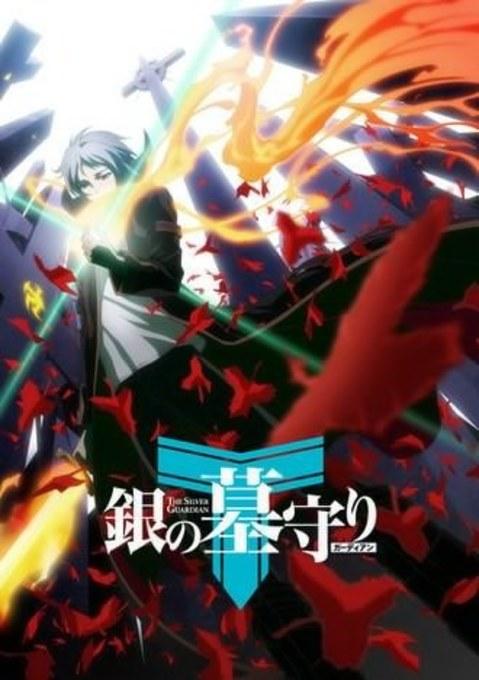 春アニメ『銀の墓守り(ガーディアン)』主題歌も披露されたPVが公開