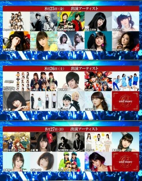 『Animelo Summer Live 2017』水樹奈々さん、田村ゆかりさんら出演アーティスト第1弾を発表