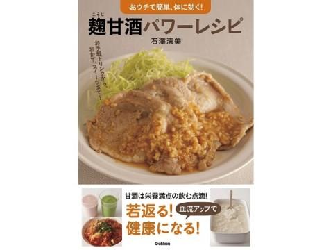モデルに大人気の麹甘酒が鍋ひとつで作れる!レシピ満載の本