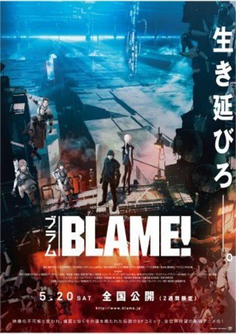 『BLAME!』。連載開始から20年の時を経て、遂に全世界に向け待望の劇場アニメ化!