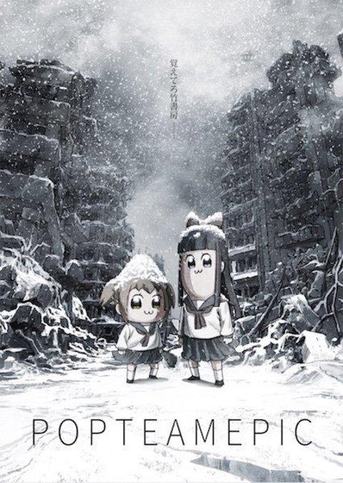大川ぶくぶさん『ポプテピピック』がまさかのTVアニメ化 2017年10月放送