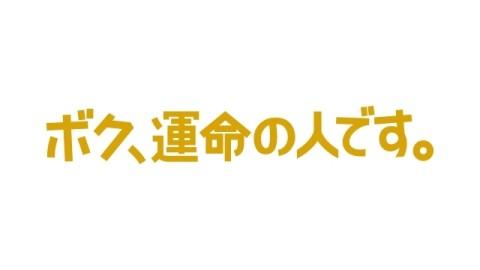 山下智久、亀梨和也からバースデーサプライズ「素晴らしい32歳を迎えたい」