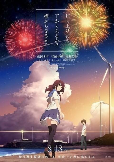 この夏公開のアニメ映画「打ち上げ花火、下から見るか 横から見るか」最新予告映像とポスタービジュアルが公開