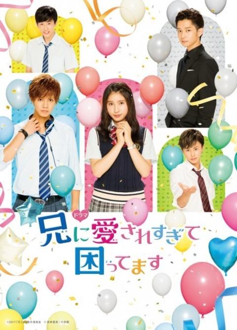 【オリコン】『兄こま』DVD総合TOP3入り 『逃げ恥』に続き今年度ドラマ2作目