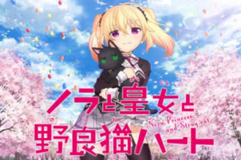 ショートアニメ「ノラと皇女と野良猫ハート」2017年夏放送開始
