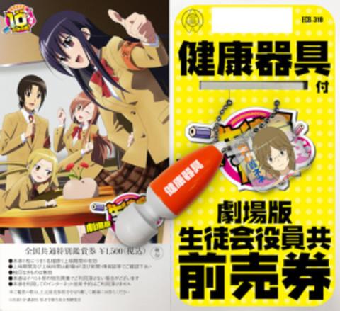 2017年07月21日(金)公開の『劇場版 生徒会役員共』本予告映像が解禁