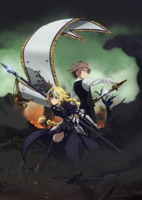 TVアニメ『Fate/Apocrypha』第二弾キービジュアル、テーマ別CM「ルーラー編」が公開