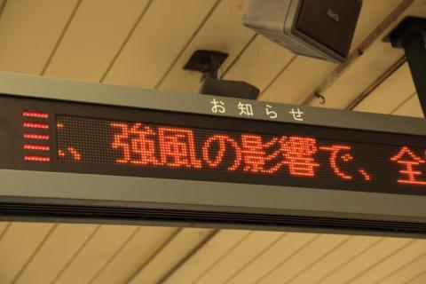 電車で気になる人と近づくには
