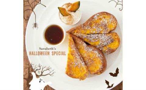 「NYの朝食の女王」が手がけるハロウィン☆サラベスのパンプキンフレンチトーストが美味しそう♡