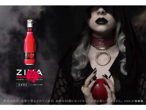 《営業案件》ハロウィンにぴったり「ZIMA 魔女の林檎」数量限定で発売