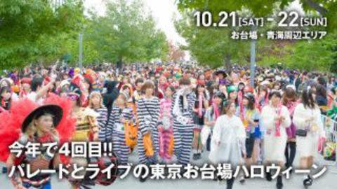 【メンバーと街を練り歩ける?】「めざましテレビ PRESENTS T-SPOOK ~TOKYO HALLOWEEN PARTY~」にAqours(ラブライブ!サンシャイン!!)が参加決定