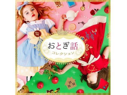 女の子のハロウィン衣装に「おとぎ話コレクション」