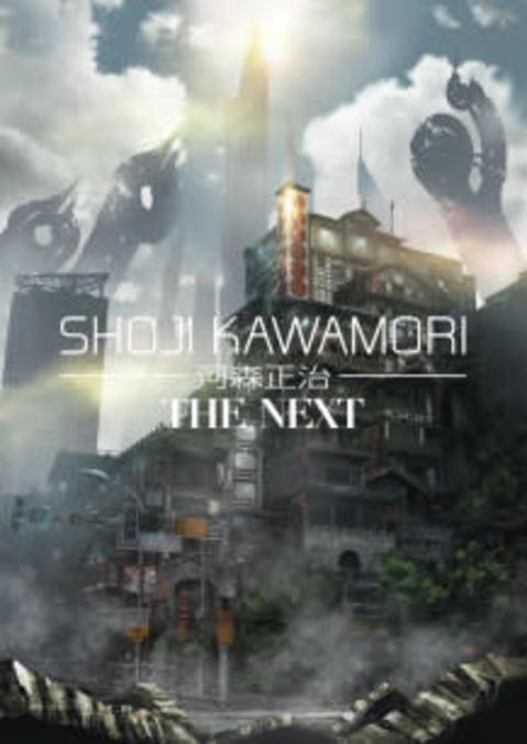 「マクロス」シリーズを手がけた河森正治監督の最新プロジェクト『THE NEXT』タイトル発表会が10月17日(火)に開催決定