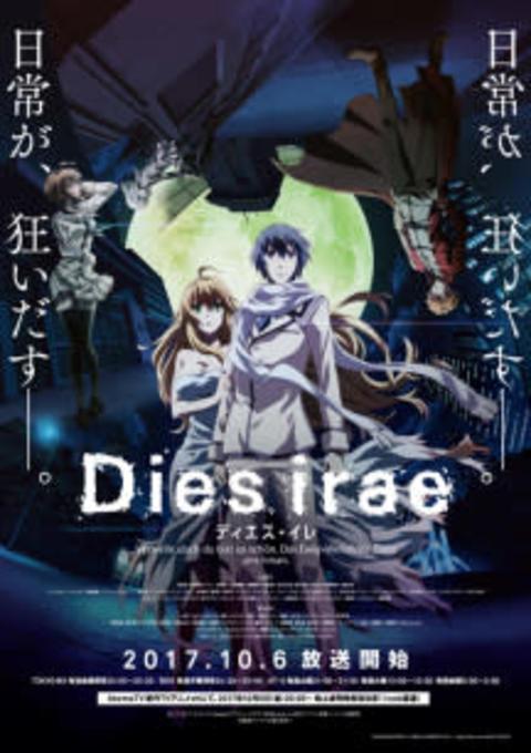 10月6日放送開始となるTVアニメ『Dies irae』より最新キービジュアル・PVが解禁