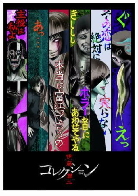テレビアニメ『伊藤潤二「コレクション」』2018年1月放送 キービジュアルも公開