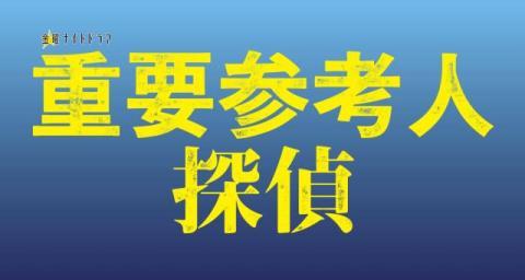 キスマイ玉森裕太主演『重要参考人探偵』初回4.9% 原作に忠実なミステリー