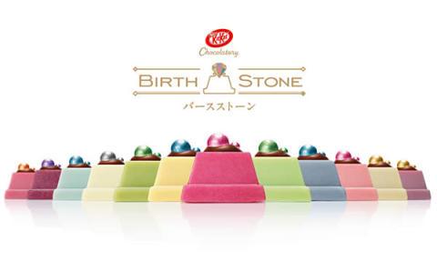 プチギフトにぴったり♡「誕生石」をモチーフにしたかわいすぎるキットカットが登場