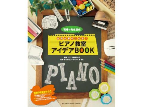ついに公開!生徒が夢中になるピアノ教室アイデアBOOK