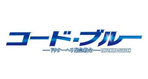映画『コード・ブルー』来年7・27公開へ 山下智久が発表「ぜひ、見ていただければ」
