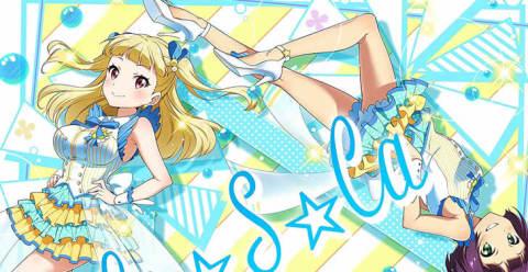 「YELLOW」 Le☆S☆Ca