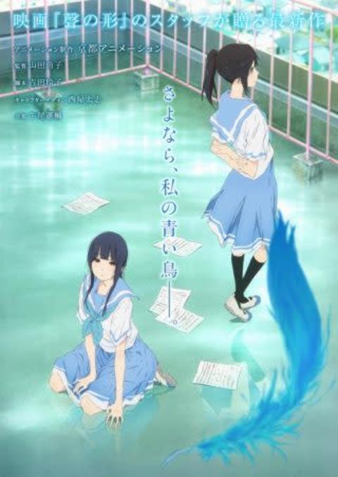 劇場アニメ「リズと青い鳥」キービジュアル、特報映像第二弾が公開