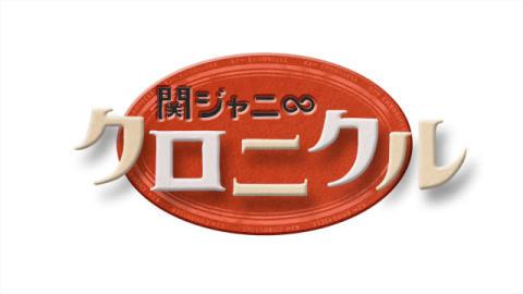 『関ジャニ∞クロニクル』福山Dが語る舞台裏「打ち合わせは1〜2分」のナゼ