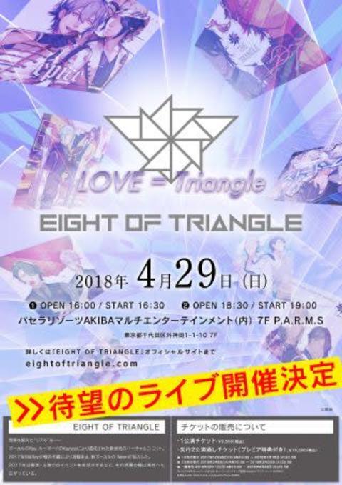 「EIGHT OF TRIANGLE」の2ndライブとニューシングルの発売が決定