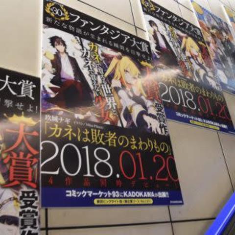 コミケ93レポート アニメ一色な国際展示場駅のアニメ広告『全て』撮影してきました!」