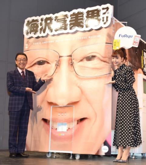 梅沢富美男、プリクラ機とコラボに「まさか!」 藤田ニコルも「びっくり」