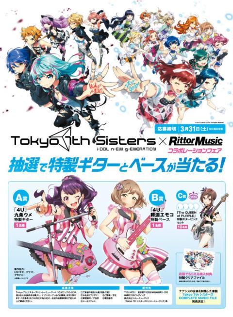 Tokyo 7th シスターズ ナナシスの音楽をテーマにした初の音楽大全本 『Tokyo 7th シスターズ COMPLETE MUSIC FILE』が2月19日に発売決定!
