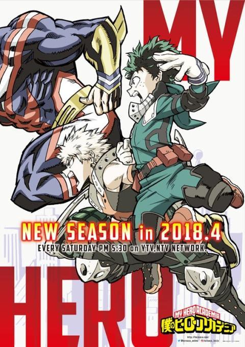 『僕のヒーローアカデミア』4月7日より毎週土曜夕方5時30分放送開始決定!