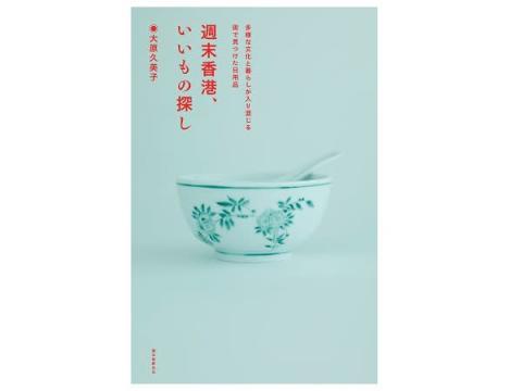 """""""香港""""の「いいもの、おいしいもの」がギュッと詰まった本"""