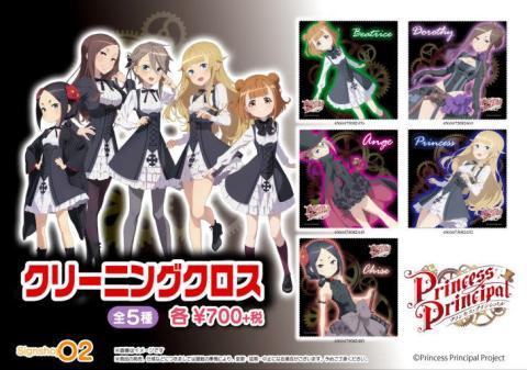 アンジェ、プリンセス、ベアトたちをいつも手元に。 サインショップO2から「プリンセス・プリンシパル」グッズ発売!