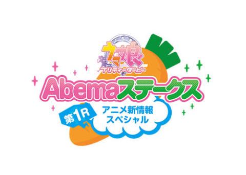 4月放送「ウマ娘 プリティーダービー」アニメ最新情報発表も!25日に声優出演番組配信!!