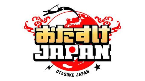 『おたすけJAPAN』第二弾放送決定!MCは小山&中丸が再びタッグ!