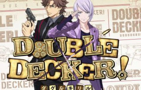 オリジナルアニメ 『DOUBLE DECKER! ダグ&キリル』始動! 「タイバニ」スタッフによるオリジナル作品