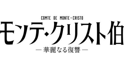 ディーン自信作!『モンテ・クリスト伯―華麗なる復讐―』ポスター公開!