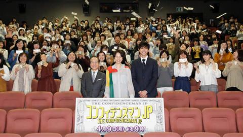 月9『コンフィデンスマンJP』完成披露試写会、だまし合いの結果は!?
