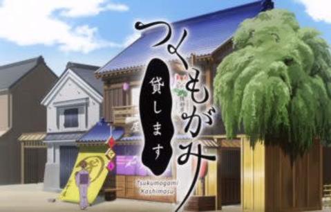 TVアニメ『つくもがみ貸します』PV第1弾が公開