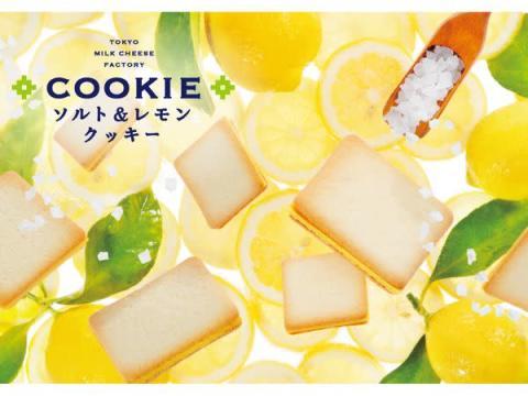 「東京ミルクチーズ工場」のソルト&レモンクッキーが再登場